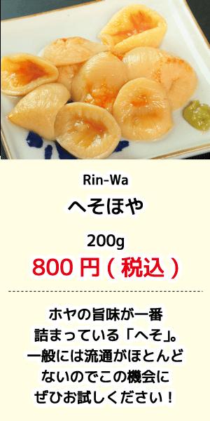rin-wa_へそほや