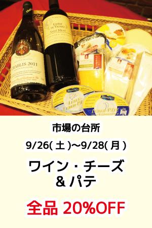 市場の台所_ワイン・チーズ&パテ