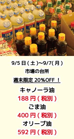 市場の台所_油