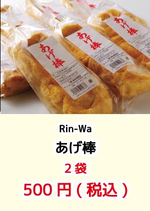 Rin-Wa_あげ棒
