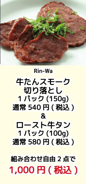 rin-wa_牛タン
