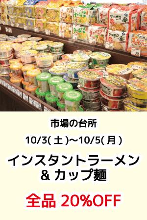 市場の台所_インスタントラーメン