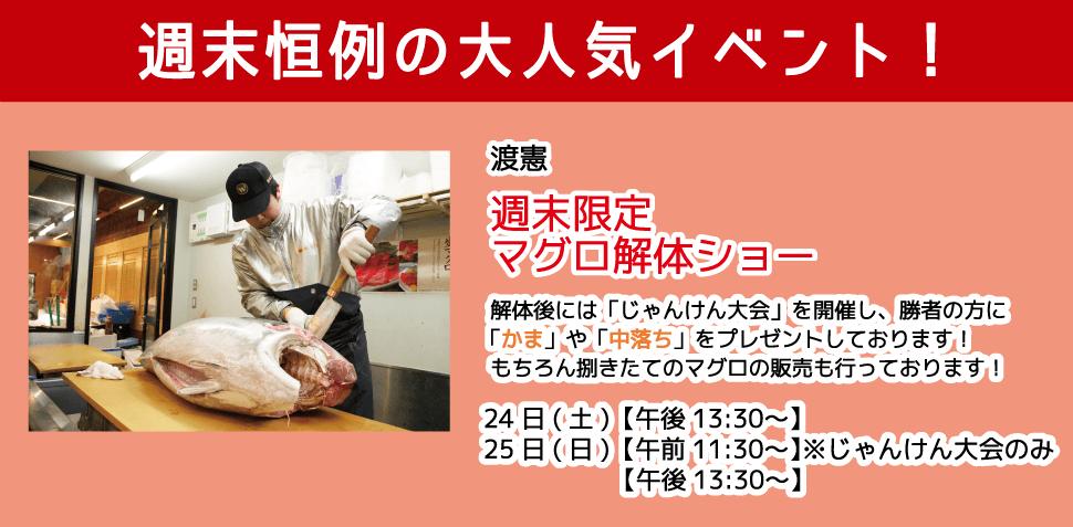 渡憲_マグロ解体ショー1024_sp