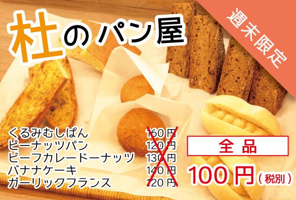 杜のパン屋 週末限定パン100円セール