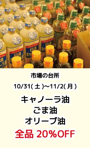 市場の台所_キャノーラ油・ごま油・オリーブ油20%OFF