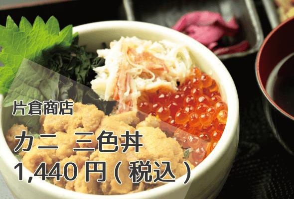 片倉商店_カニ三色丼