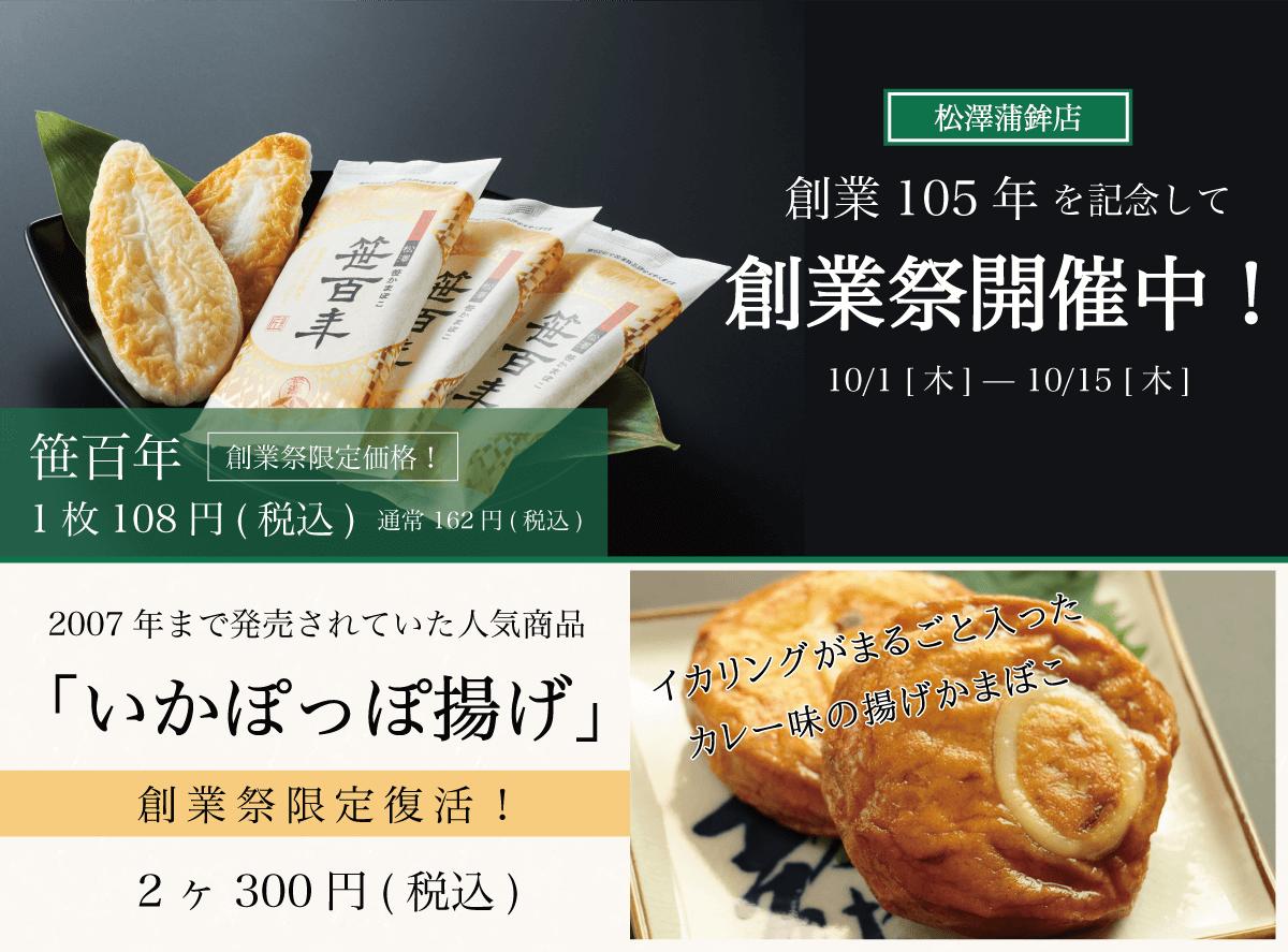 松澤蒲鉾店_創業祭