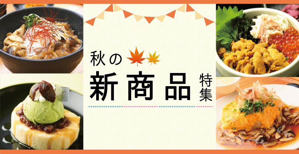 秋の新商品特集_sp
