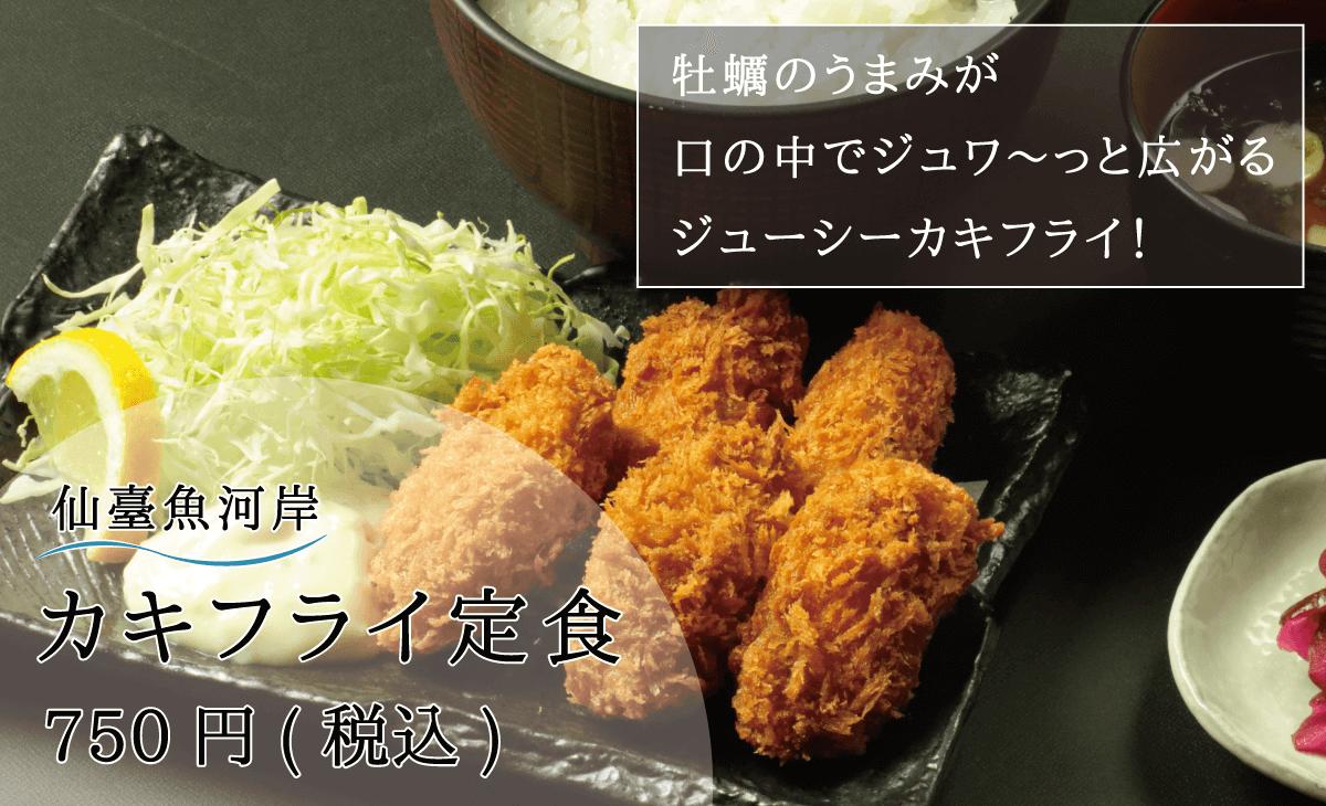 牡蠣のうまみが口の中でジュワ〜っと広がるジューシーカキフライ_仙臺魚河岸_カキフライ定食