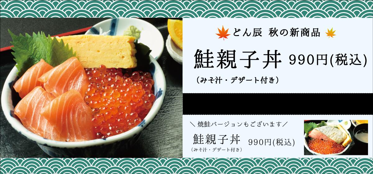 どん辰_鮭親子丼
