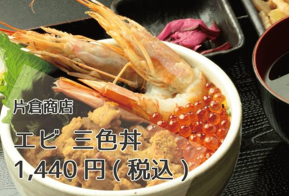 片倉商店_エビ三色丼