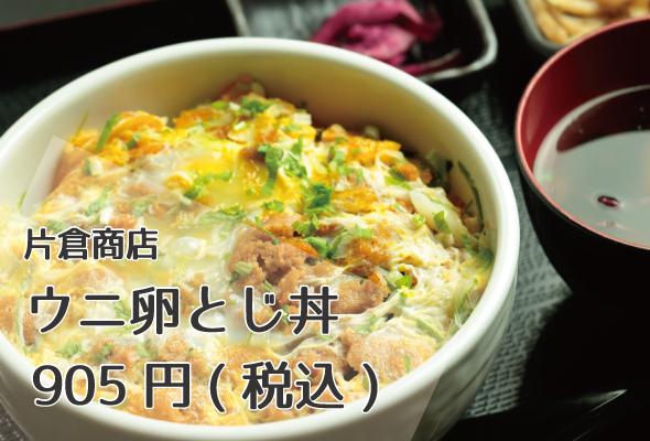 片倉商店_ウニ卵とじ丼