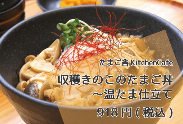 たまご舎KitchenCafe_収穫きのこのたまご丼