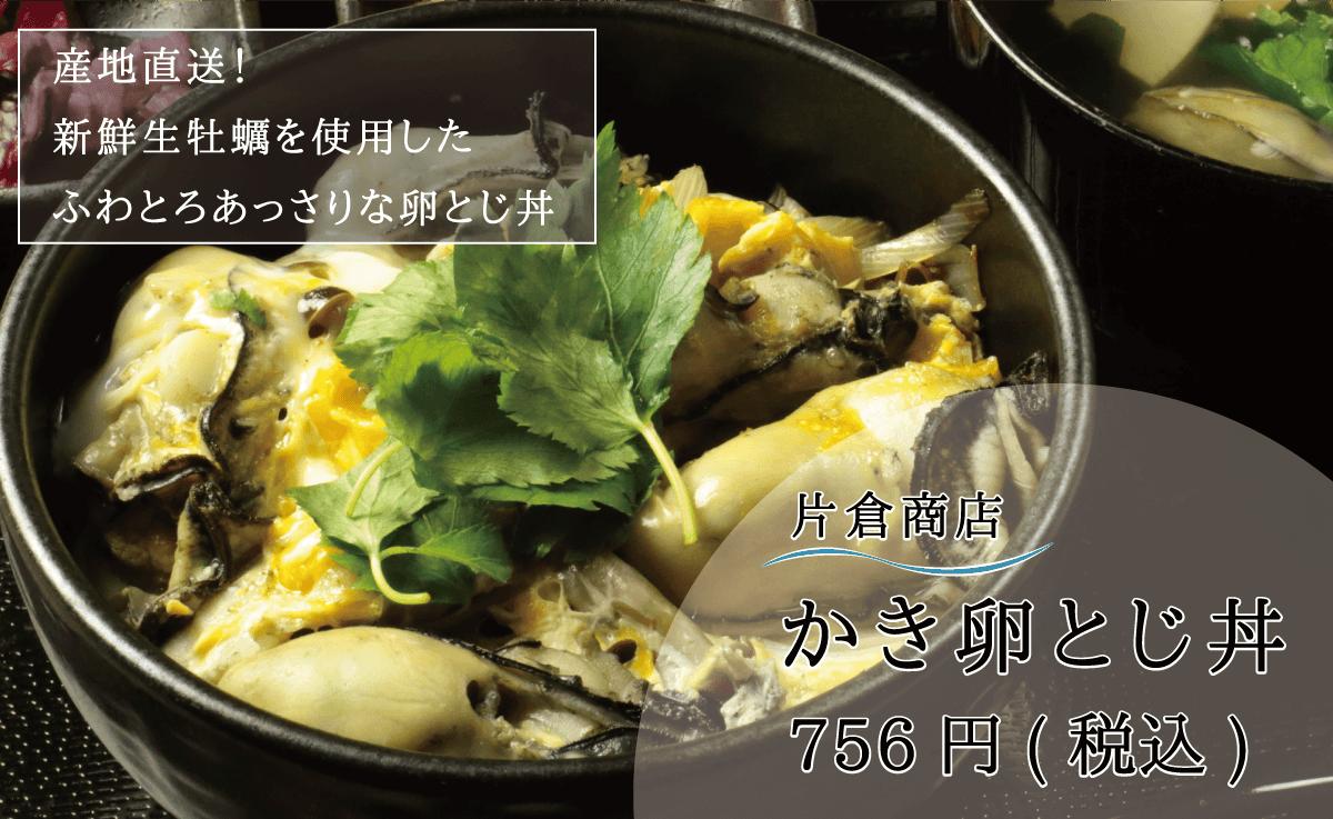 産地直送!新鮮生牡蠣を使用したふわとろあっさりな卵とじ丼_片倉商店_かき卵とじ丼