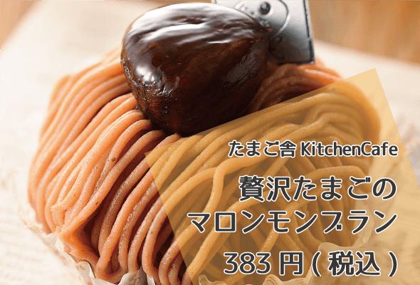 たまご舎KitchenCafe_贅沢たまごのマロンモンブラン