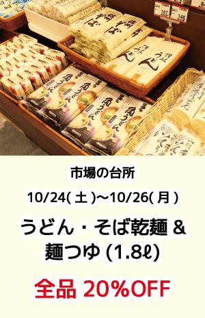 市場の台所_うどん・そば乾麺麺つゆ