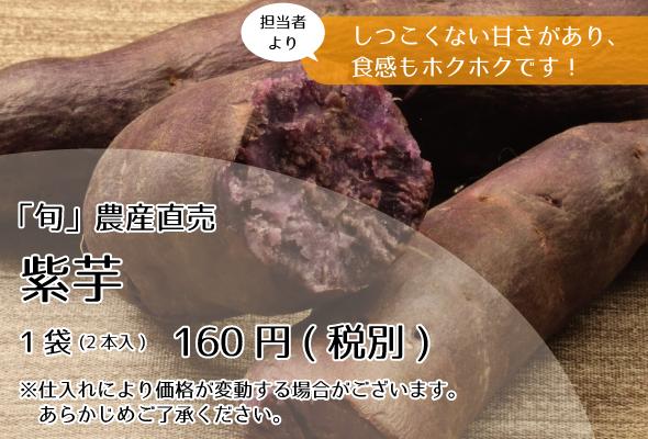 「旬」農産直売_紫芋