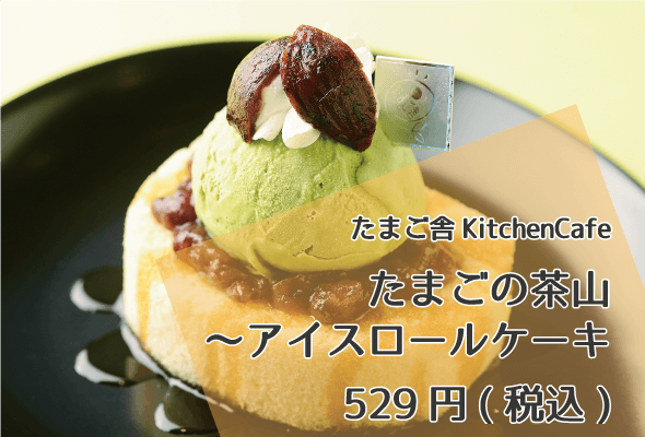たまご舎KitchenCafe_たまごの茶山