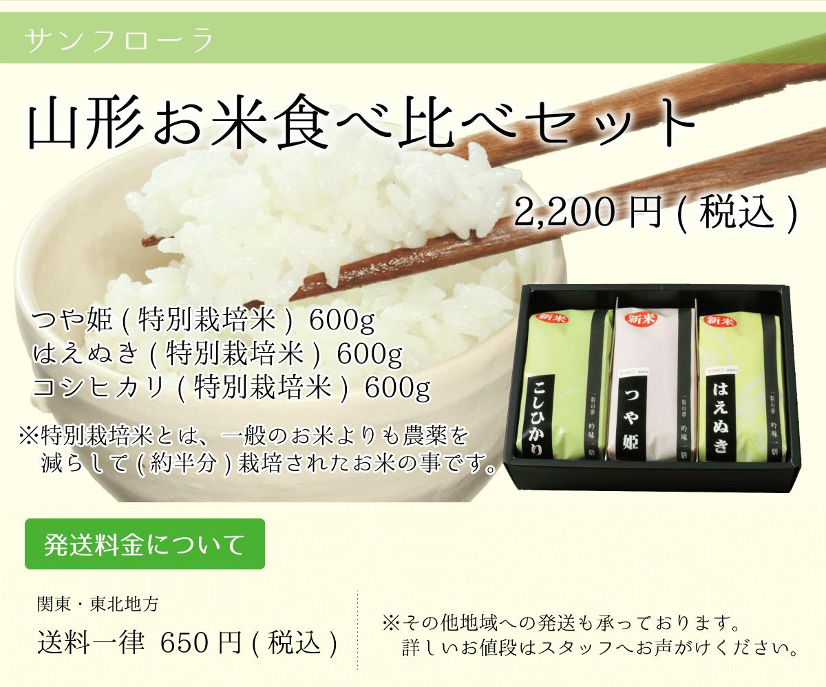 サンフローラ_山形お米食べ比べセット_つや姫_はえぬき_コシヒカリ_特別栽培米