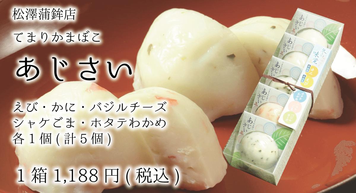 松澤蒲鉾店_てまりかまぼこ_あじさい_えび・かに・バジルチーズ・シャケごま・ホタテわかめ