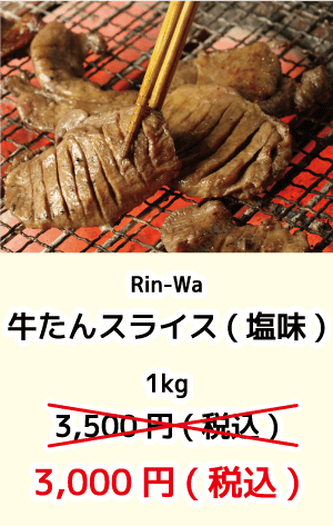 rin-wa_牛たんスライス1kg