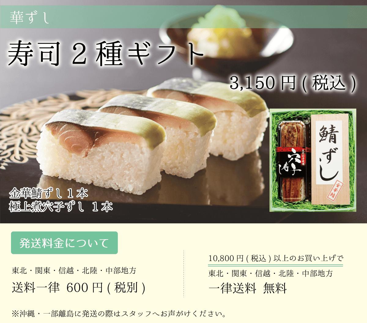 華ずし_寿司2種ギフト_金華鯖ずし_極上煮穴子ずし