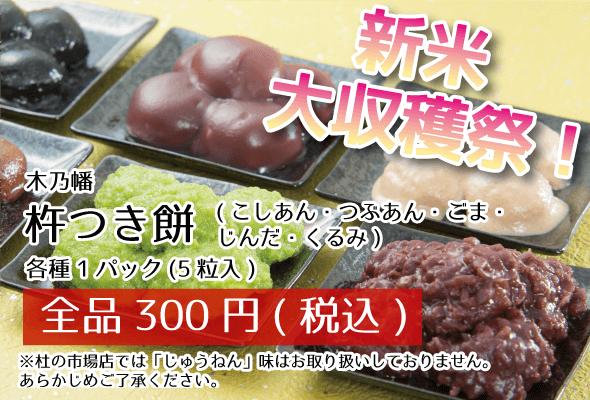 木乃幡_新米大収穫祭_杵つき餅全品300円
