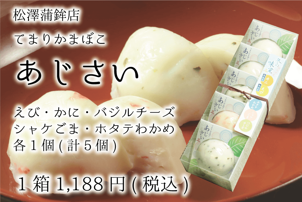 松澤蒲鉾店_てまりかまぼこ_あじさい_えび・かに・バジルチーズ・シャケごま・ホタテわかめ_sp