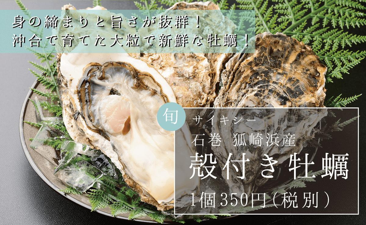 サイキシー_石巻狐崎浜産_殻付き牡蠣