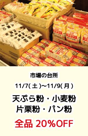 市場の台所_天ぷら粉・小麦粉・片栗粉・パン粉