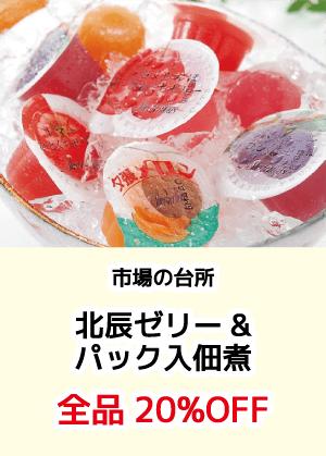 市場の台所_北辰ゼリー&パック入佃煮_全品20%OFF