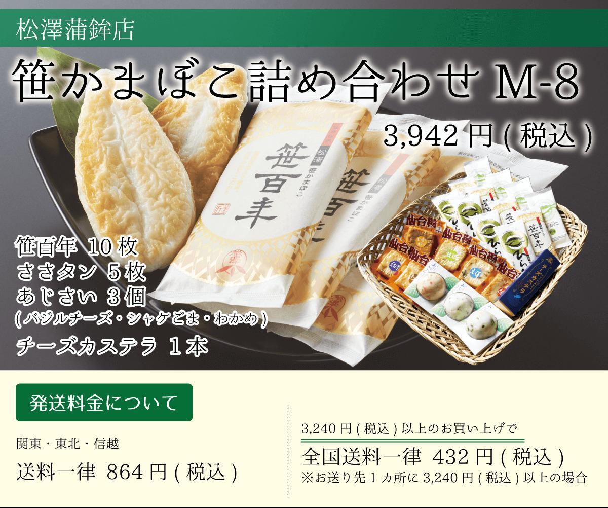 松澤蒲鉾店_笹かまぼこ詰め合わせM-8_笹百年_ささタン_あじさい_チーズカステラ