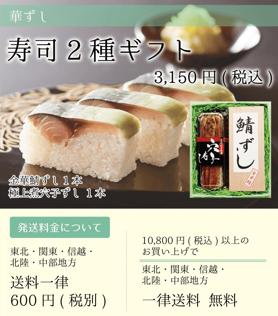 華ずし_寿司2種ギフト_金華鯖ずし_極上煮穴子ずし_sp