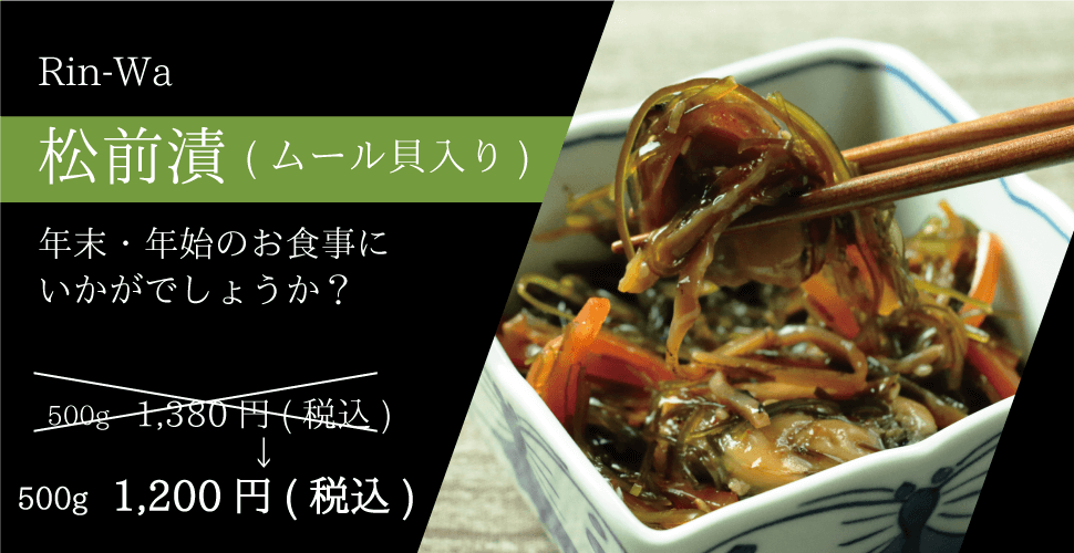 Rin-Wa_松前漬(ムール貝入り)500g1,200円_sp