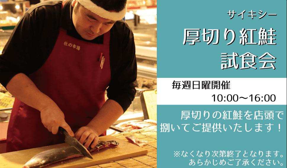 サイキシー_厚切り紅鮭試食会_店頭で捌いてご提供いたします!_sp