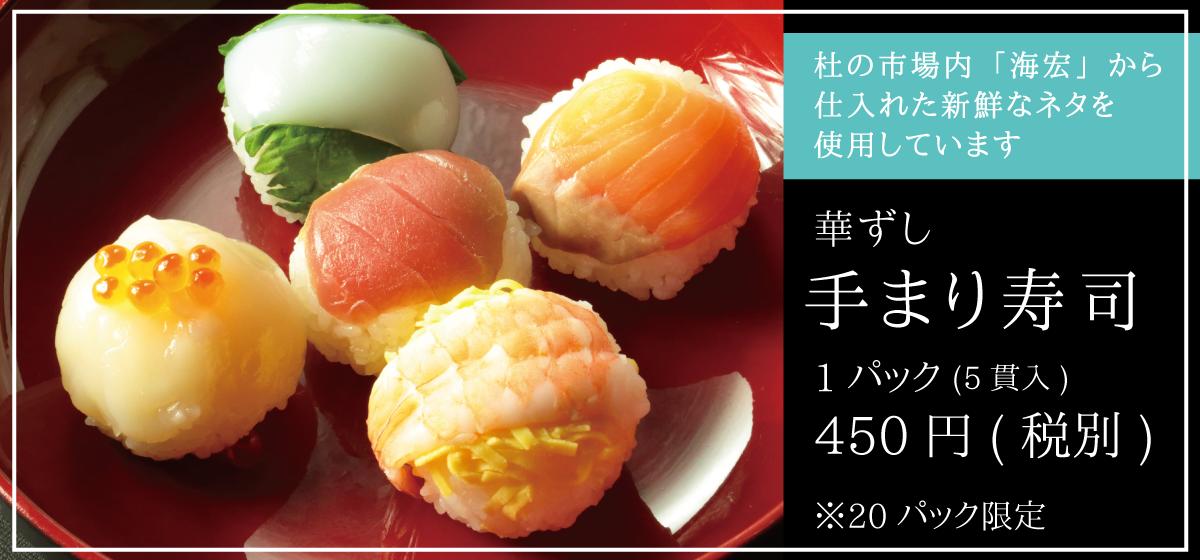 華ずし_手まり寿司