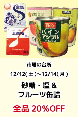 市場の台所_砂糖・塩・フルーツ缶詰_全品20%OFF