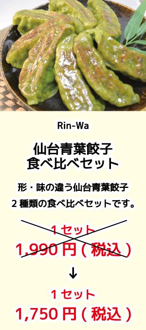 Rin-Wa_仙台青葉餃子食べ比べセット