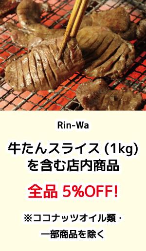 Rin-Wa_全品5%OFF