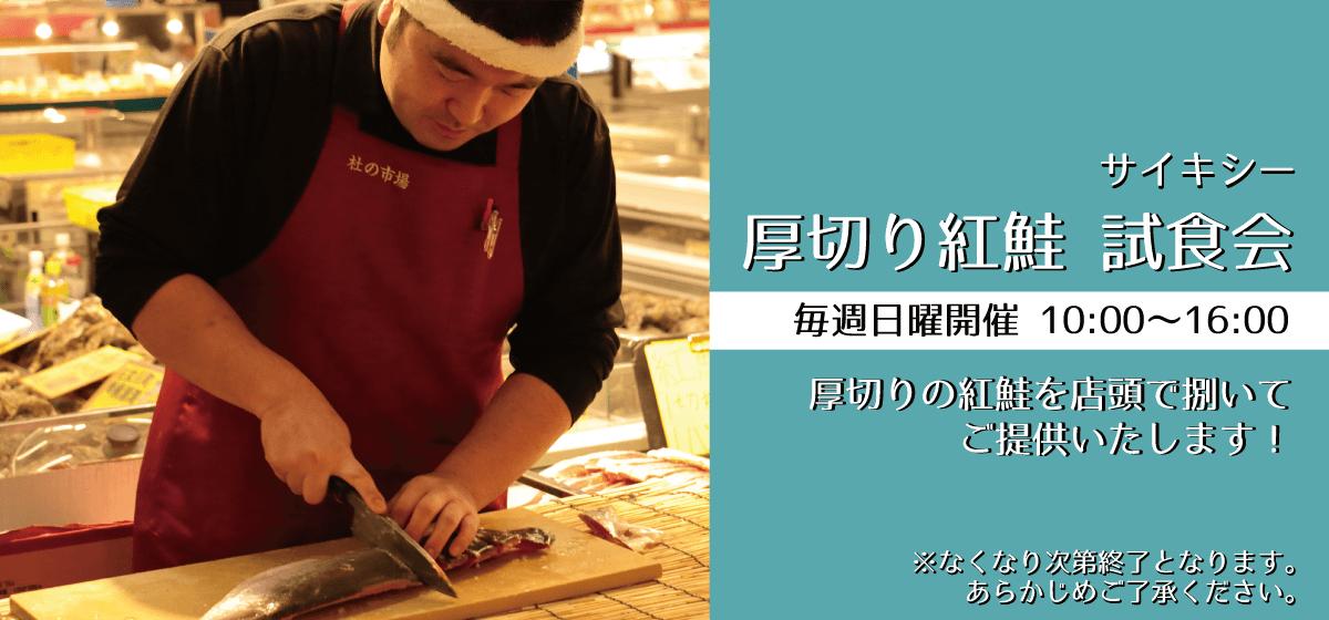 サイキシー_厚切り紅鮭試食会_店頭で捌いてご提供いたします!