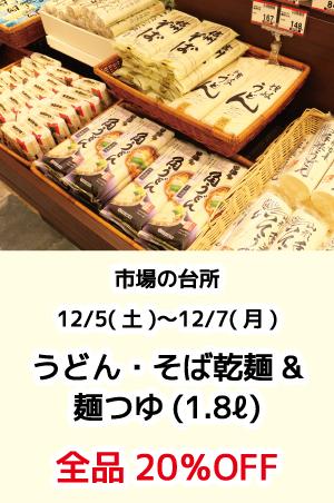 市場の台所_うどん・そば乾麺&麺つゆ(1.8ℓ)_全品20%OFF