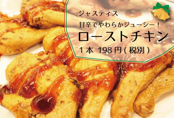 ジャスティス_ローストチキン198円(税別)
