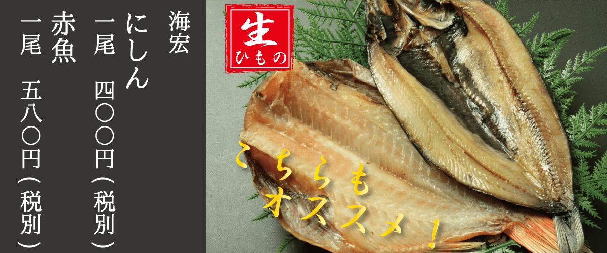 海宏_にしん_赤魚_生干物