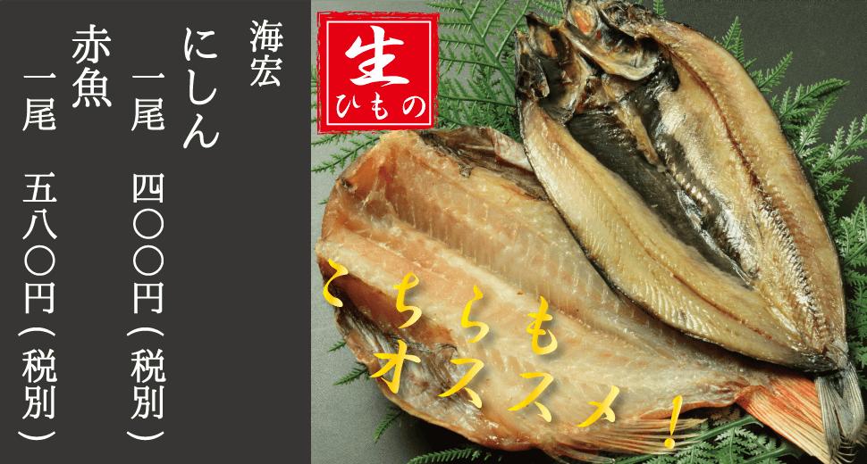 海宏_にしん_赤魚_生干物_sp