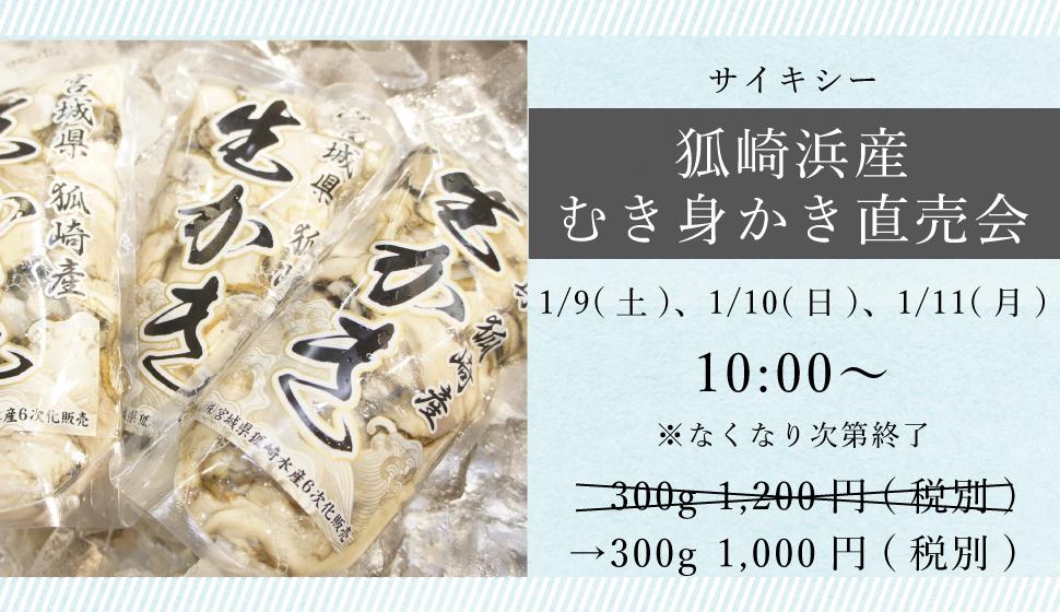 サイキシー_狐崎浜産むき身牡蠣直売会_sp