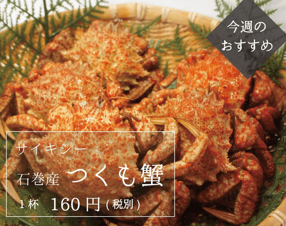サイキシー_石巻産_つくも蟹