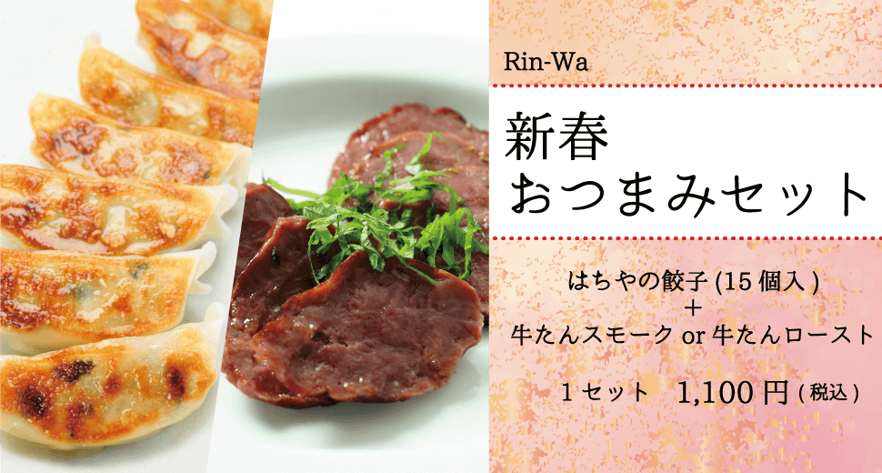 Rin-Wa_新春おつまみ牛たん_はちやの餃子_牛たんスモークor牛たんスライス_sp