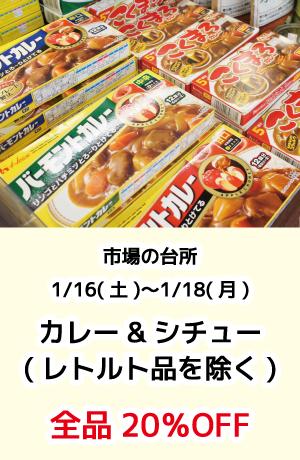 市場の台所_カレー&シチュー全品20%OFF