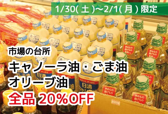 市場の台所_キャノーラ油・ごま油・オリーブ油_全品20%OFF