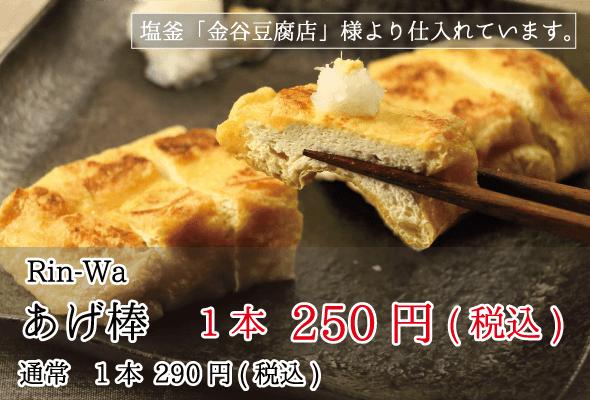 Rin-Wa_あげ棒_250円